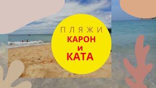 Дорога от пляжа Карон до пляжа Ката Сравнение с пляжем Патонг Цены на такси цены в магазине