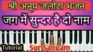 Jag Me Sundar Hai Do Naam II Anup Jalota Bhajan II Harmonium II Sur Sangam Bhajan