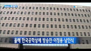 올해 한국공학상에 방승찬·이정용·남인식 / YTN 사이…