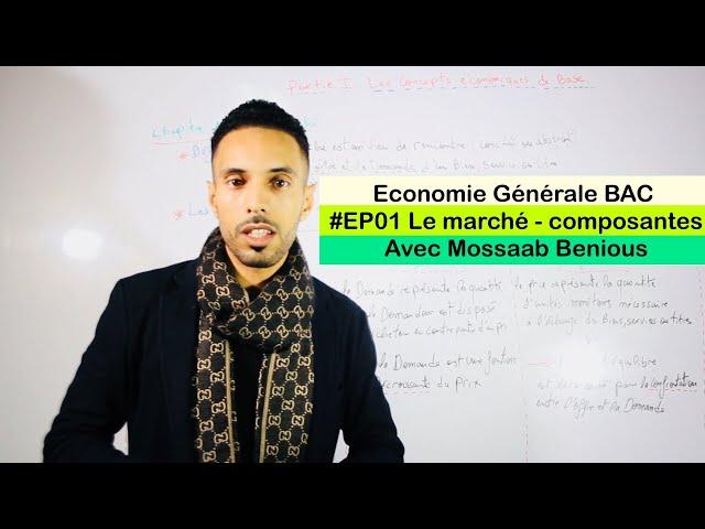 Economie Générale BAC #EP01 le marché - composantes