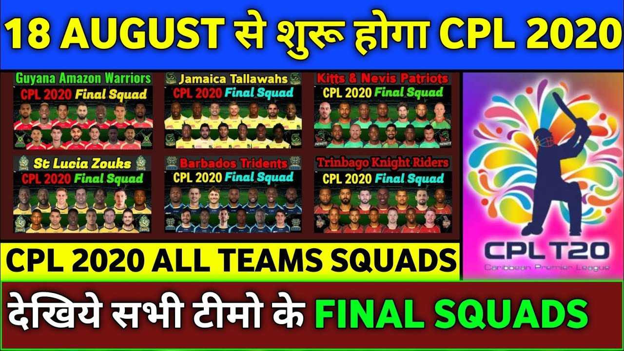 CPL 2020 - All Teams Final Squads For Caribbean Premiere League 2020 | CPL 2020 Squads & Playing 11