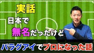 【日本で無名のサッカー選手がパラグアイでプロ選手になった話】南米パラグアイでプロ選手になれた理由と方法を話します!実話!【サッカー】