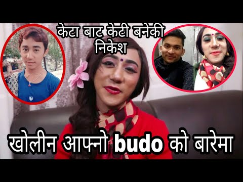 निकेशले ब्वाइफ्रेन्ड् बारे खुलेर बोले, ब्रेकअप हुनुको रहस्य यस्तो पो रै छ ।।Nikesh Shrestha ।।