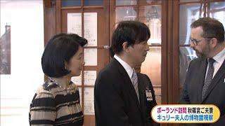 ポーランド訪問中の秋篠宮ご夫妻 博物館など視察(19/07/01)