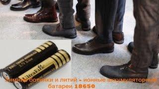 Зимние ботинки и литий-ионные аккумуляторные батареи с сайта aliexpress(, 2014-11-27T21:06:05.000Z)