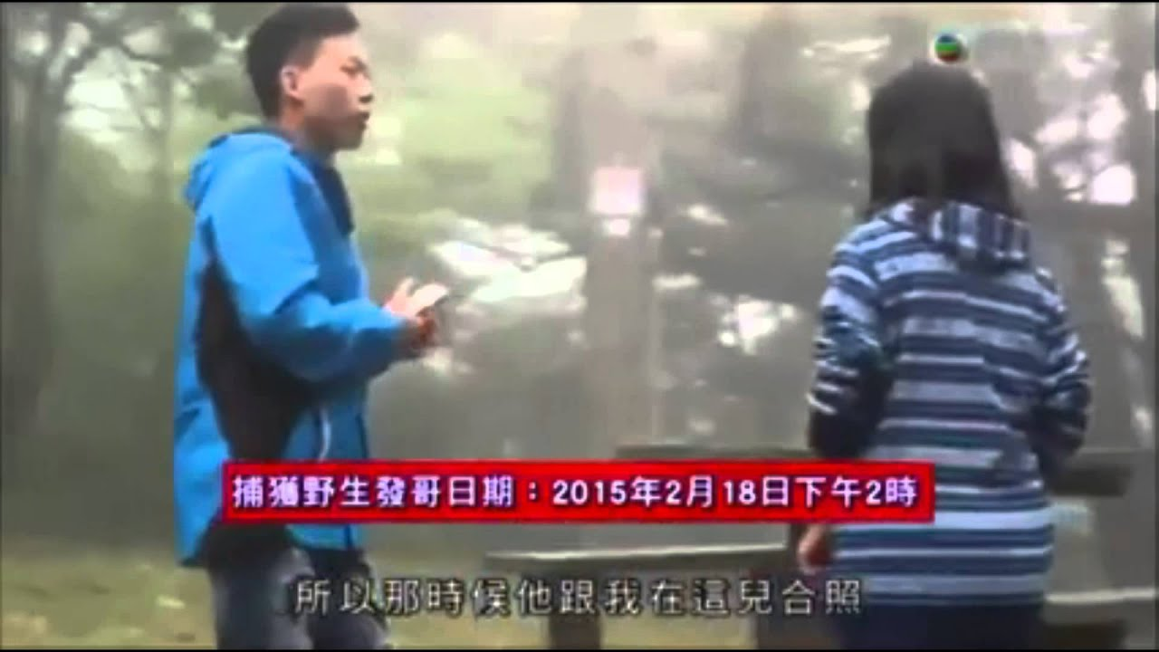 [東張西望20150317] 捕獲野生發哥 -- Jacky - YouTube