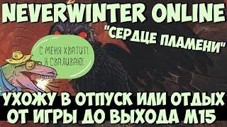 Ухожу В Отпуск Или Отдых От Игры До Выхода М15 | Neverwinter Online