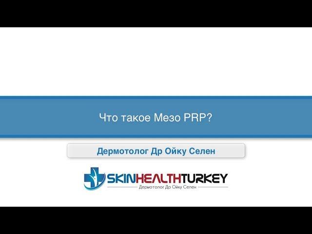 Что такое Мезо PRP?