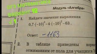 Найдите значение выражения. ОГЭ по математике. Вариант 12 √1