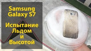 Обзор Samsung Galaxy S7   Видео краш тест Самсунг Галакси S7