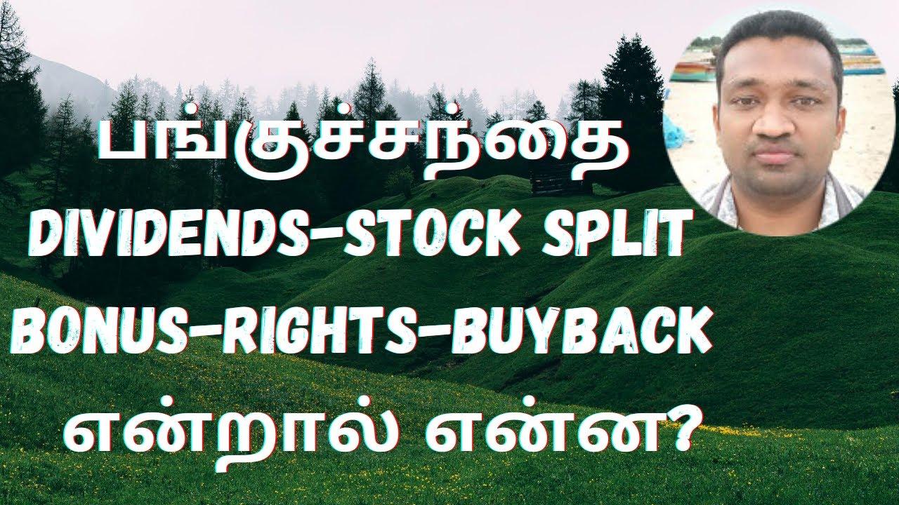What is Dividends - Bonus - Stock Split - Buy Back in Share Market