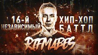 R1FMABES: Путь на 16-ом независимом хип-хоп ру. с 2х аккаунтов / #2типа - Поражение Адику228 / Видео