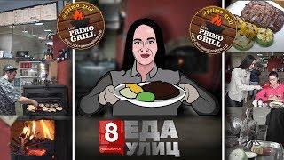 #ЕДАУЛИЦ №17 Кафе Primo grill// Siberian steak