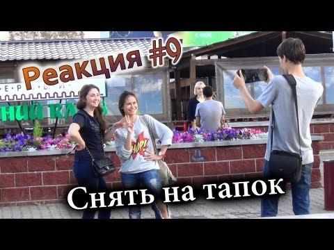 Снять на тапок / Captured On Slipper Prank (Реакция 9)