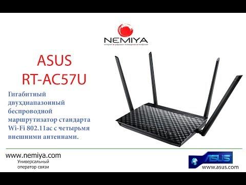 Настраиваем ASUS RT-AC57u Wi-Fi маршрутизатор и подключаем к Интернет для сети Nemiya.com
