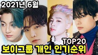 2021년 6월 보이그룹 개인 브랜드평판 top20 (남자아이돌 인기순위) #BTS #방탄소년단 June b…