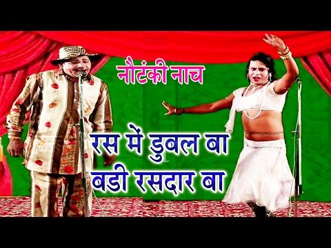 रस में डुबल बा बड़ी रसदार बा   Bhojpuri Nautanki Song   New Nautanki 2017
