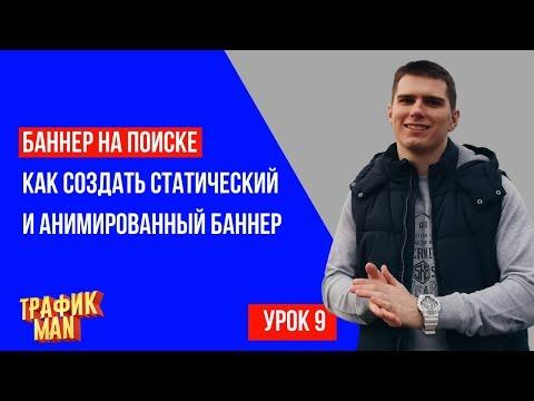 Баннер на поиске в Яндекс Директ. Как создать статический и анимированный баннер.