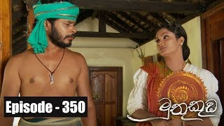 Muthu Kuda | Episode 350 08th June 2018 Thumbnail
