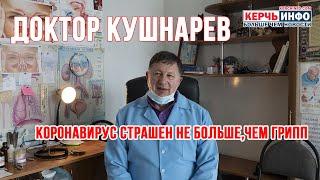 """Доктор КУШНАРЕВ: """"Коронавирус страшен не больше,чем грипп"""""""