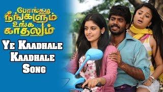 Pongadi Neengalum Unga Kaadhalum : Ye Kaadhale Kaadhale Song