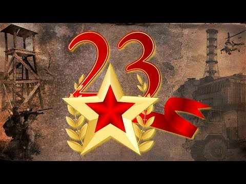 С 23 февраля Поздравление мужчинам с Днем защитника Отечества