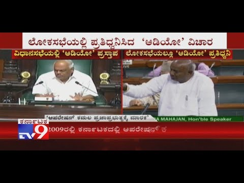 HD Deve Gowda Raises 'Operation Kamala', BSY Audio Tape Row in Parliament