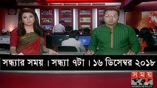 সন্ধ্যার সময় | সন্ধ্যা ৭টা | ১৬ ডিসেম্বর ২০১৮ | Somoy tv bulletin 7pm | Latest Bangladesh News