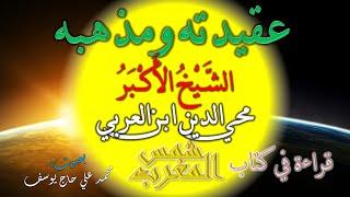 من هو الشيخ الأكبر - قراءة من كتاب شمس المغرب - عقيدته ومذهبه