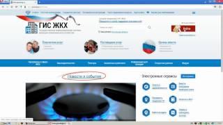 Размещение информации в ГИС ЖКХ. Видеоурок. ч.4.