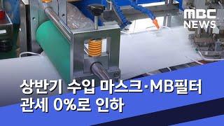 상반기 수입 마스크·MB필터 관세 0%로 인하 (202…