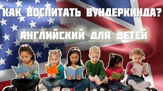 Обучение детей английскому, или как воспитать вундеркинда?