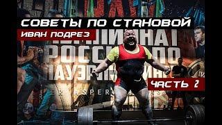 Советы по становой тяге от Ивана Подрез | часть 2