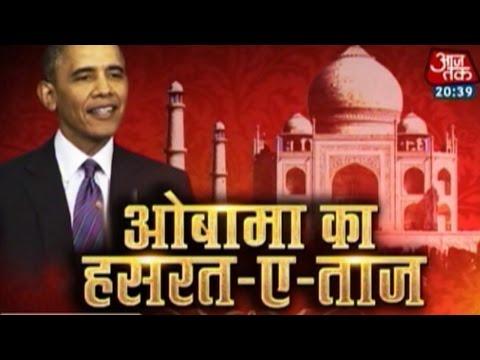 Special report on Obama's visit to Taj Mahal