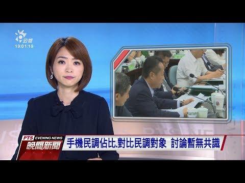 20190522公視晚間新聞