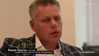 Вадим Прасов, Альянс Отель Менеджмент: о санкциях и адаптации турбизнеса