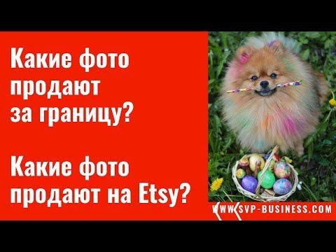 Какие фото продают за границу? Какие фото продают на Etsy?