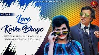 Love Karke Bhage   Sonu Khdaniya   Mamta Sharma   New Haryanvi Songs Haryanavi 2020   Kala Niketan