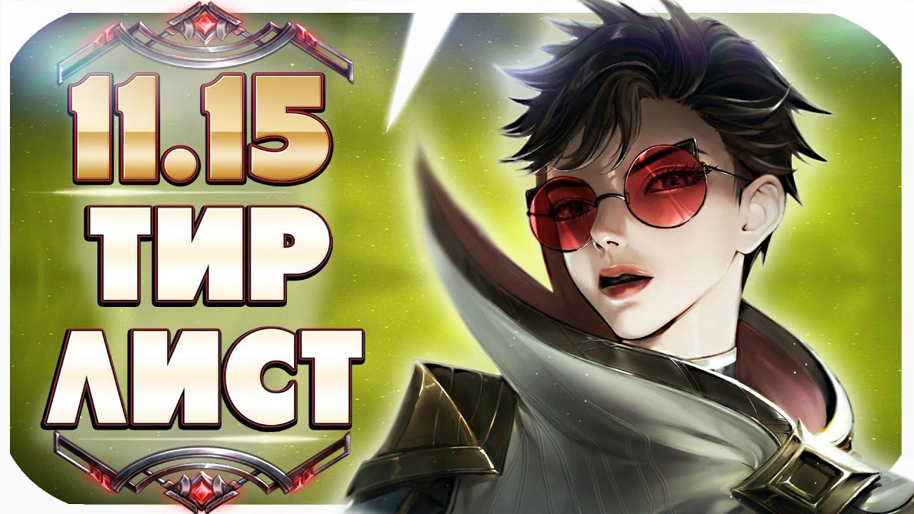 Download ТИР ЛИСТ ПАТЧА 11.15! ЛУЧШИЕ ЧЕМПИОНЫ ДЛЯ ПОДНЯТИЯ РАНГА НА КАЖДУЮ РОЛЬ! League of Legends