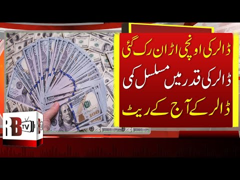 Pakistani Rupees Rises   US Dollar Value Declined   USD TO PKR   PKR VALUE   Dollar Rate Today RBTV