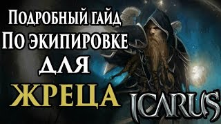 Скачать Icarus Online Подробный гайд по экипировке на ЖРЕЦА