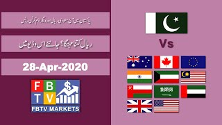 Saudi Riyal Rate Today | 28-Apr-2020 | Forex Exchange Currency Rates | SAR to PKR | FBTV Markets