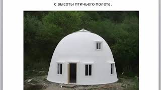 ✔ Технология Монокупол [Построить дом своими руками]