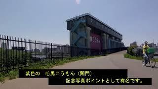 淀川サイクリングロード 毛馬こうもん(閘門)通過は勿体ない・・Fat Bike kona wo