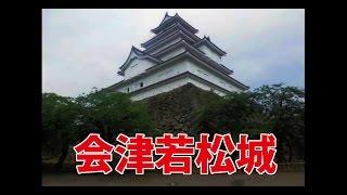 NHK八重の桜で有名な会津鶴ヶ城(若松城) 難攻不落の名城とうたわれた...