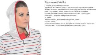 Толстовки Grishko