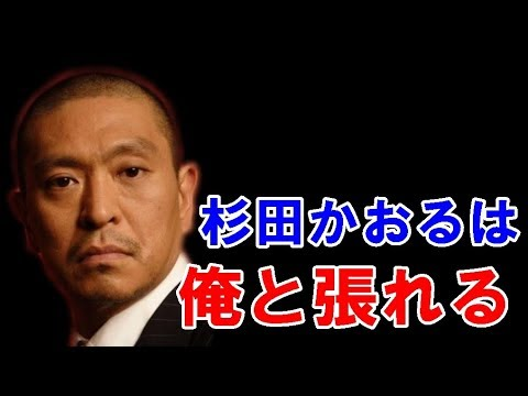 【松本人志】 杉田かおる 「アノ人は凄い」