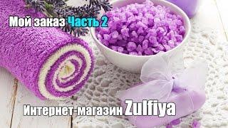 Мой заказ Часть 2 ● Мыловарение и косметика ручной работы ● Интернет-магазин Zulfiya