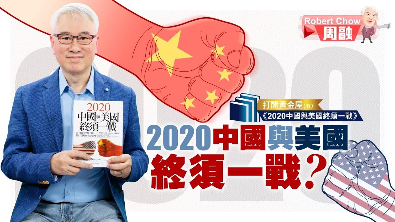 打開黃金屋(五)2020中國與美國終須一戰?