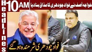 Khawaja Asif taunts Fawad Chaudhry | Headlines 10 AM | 28 May …